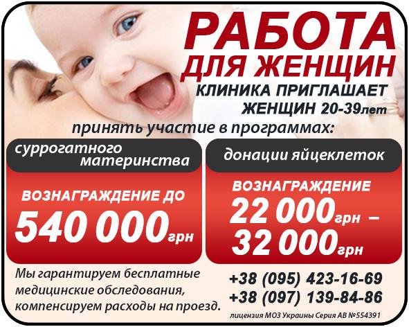 Приглашаем суррогатных мам и доноров яйцеклеток: достойное вознаграждение и помощь бездетной паре
