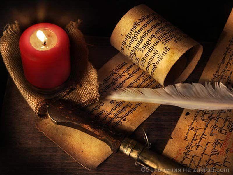 Любовная магия, приворот. Приворот для брака. Снятие негатива. Гармонизация отношений.