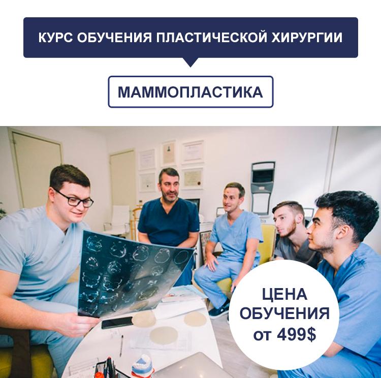 Курсы пластической хирургии в Киеве. Пластическая хирургия обучение.