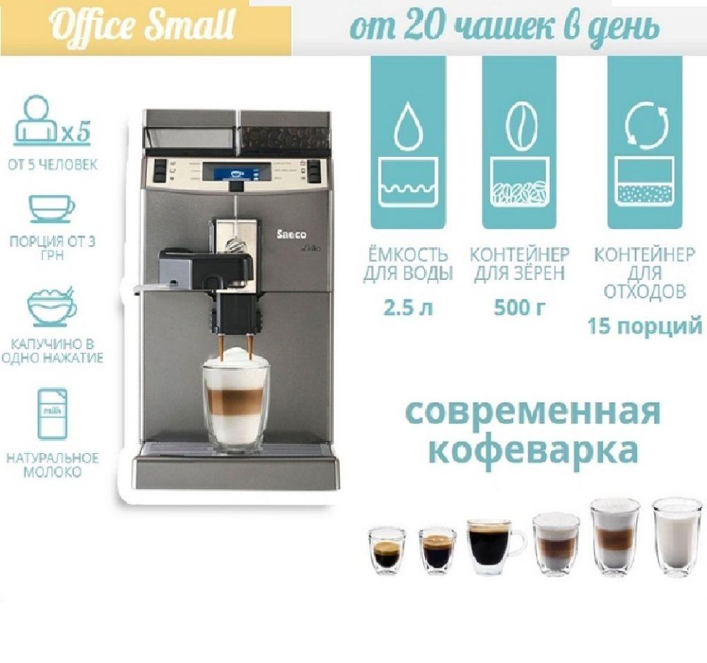Долгосрочная аренда кофемашины Киев. Аренда кофеварки Saeco Киев.