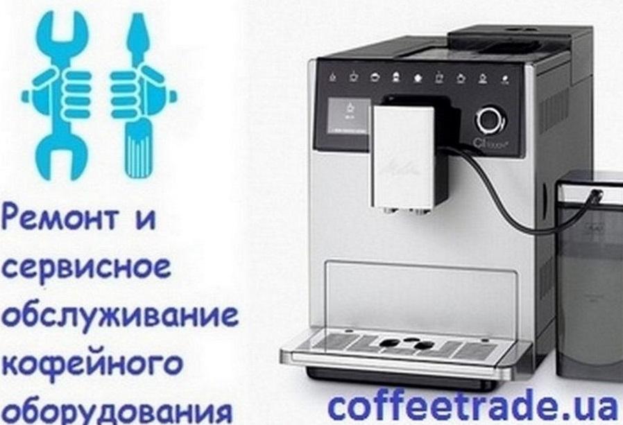 Ремонт кофемашин Киев. Обслуживание кофемашин
