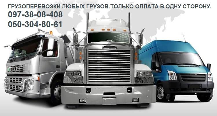 Грузоперевозки по Украине. Доставка личных вещей. Попутки. Негабаритные перевозки