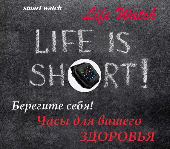 Уникальне смарт  часы Life Watch с лечебным воздействием.