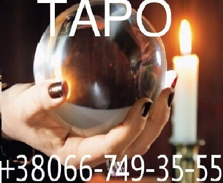 Расклады Таро онлайн. Гадания.