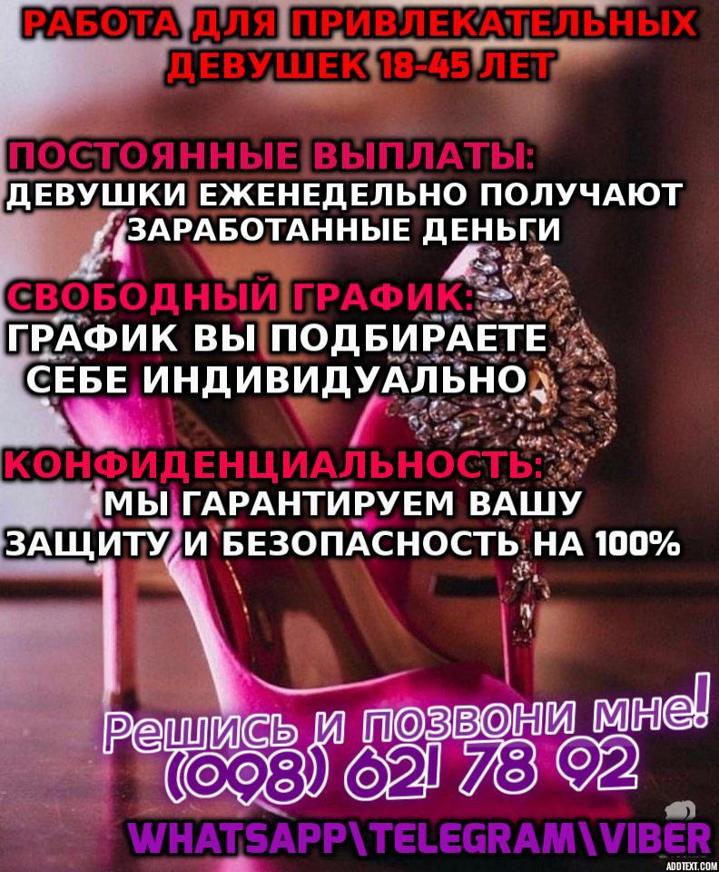 доска объявления работы для девушек