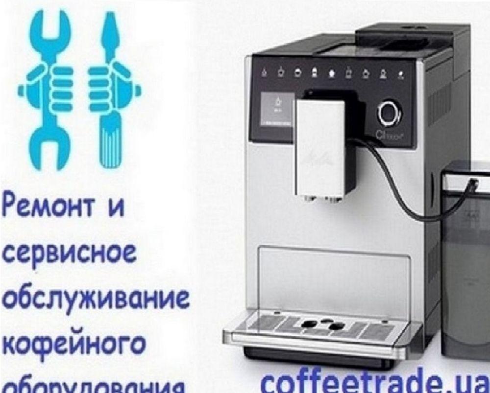Ремонт кофемашин в Киеве. Чистка кофеварок