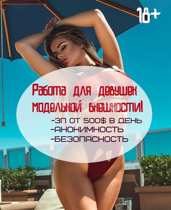 VIP  ESCORT салон эротики, набирает девушек в Одессу