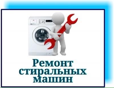 Ремонт стиральных машин  Выкуп б/у стиральных машин Одесса.